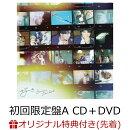 【楽天ブックス限定先着特典】好き (初回限定盤A CD+DVD) (A5サイズクリアファイル付き)