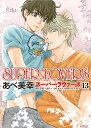 SUPER LOVERS 第13巻 (あすかコミックスCL-DX) [ あべ 美幸 ]