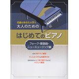 名曲をあなたの手で大人のためのはじめてのピアノ フォーク・歌謡曲・ニューミュージ