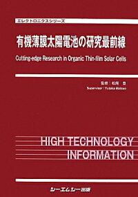 ブックス: 有機薄膜太陽電池の研究最前線 - 松尾豊 - 9784781306001 : 本