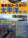 車中泊コースガイド太平洋ルート カーネル特選! (CHIKYU-MARU MOOK)