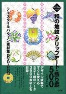 和の地紋・クリップアート・飾り罫500テキスタイルパターン素材集DVD-ROM