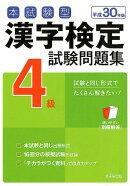 漢字検定4級試験問題集(平成30年版)