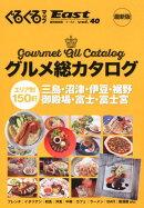 ぐるぐるマップEast(vol.40)