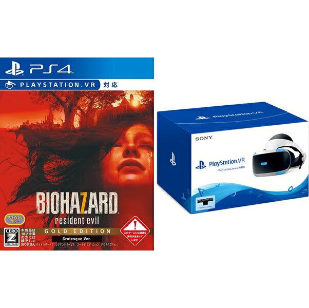 PlayStation VR PlayStation Camera 同梱版 + バイオハザード7 レジデント イービル ゴールド エディション グロテスクバージョン