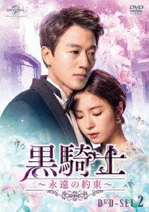 黒騎士〜永遠の約束〜 DVD-SET2 [ キム・レウォン ]
