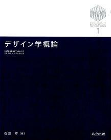 デザイン学概論 (京都大学デザインスクール・テキストシリーズ 1) [ 石田 亨 ]