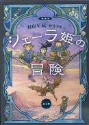シェーラ姫の冒険(全2巻セット)