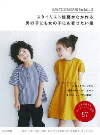 スタイリスト佐藤かなが作る男の子にも女の子にも着せたい服 KANA'S STANDARD for kids II [ 佐藤 かな ]