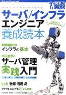 サーバ/インフラエンジニア養成読本
