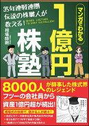 【予約】35年連戦連勝 伝説の株職人が教える!1億円株塾