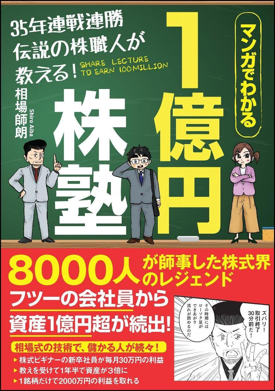 35年連戦連勝 伝説の株職人が教える!1億円株塾 [ 相場 師朗 ]