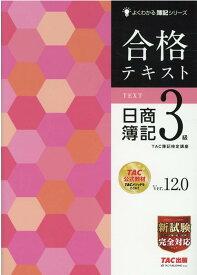合格テキスト 日商簿記3級 Ver.12.0 [ TAC株式会社(簿記検定講座) ]