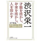 渋沢栄一才能を活かし、お金を活かし、人を活かす (知的生きかた文庫)