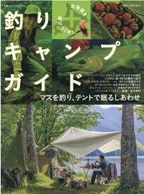 北海道を遊びつくせ!釣り+キャンプガイド (別冊つり人)