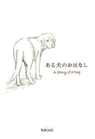 ある犬のおはなし [ kaisei ]