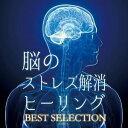 脳のストレス解消ヒーリング BEST S [ RELAX WORLD ]