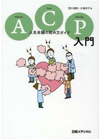 ACP入門 人生会議の始め方ガイド [ 西川 満則 ]