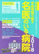 手術実績で探す名医のいる病院 西日本編(2018)