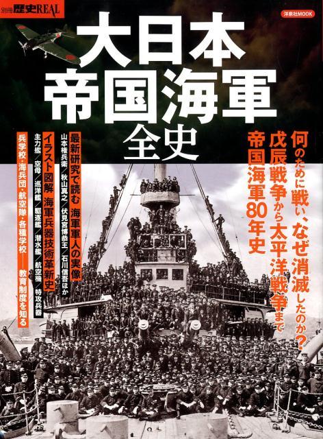 大日本帝国海軍全史 戊辰戦争から太平洋戦争まで帝国海軍80年史 (洋泉社MOOK 別冊歴史REAL)