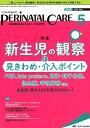 ペリネイタルケア(2019 5(vol.38 n) 周産期医療の安全・安心をリードする専門誌 特集:新生児の観察と見きわめ…