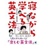 寝ながら学べる英文法