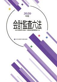 会計監査六法(2020年度版) [ 日本公認会計士協会 ]