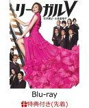 【先着特典】リーガルV〜元弁護士・小鳥遊翔子〜 Blu-ray BOX【Blu-ray】(「リーガルV」ロゴ入りボールペン)