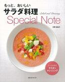 【バーゲン本】もっと、おいしいサラダ料理Special Note