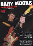 ハード・ロック時代のゲイリー・ムーア (SHINKO MUSIC MOOK)