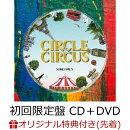 【楽天ブックス限定先着特典】CIRCLE & CIRCUS (初回限定盤 CD+DVD)(A4クリアファイル(楽天ブックス ver.))