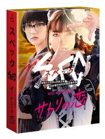SPECサーガ黎明篇 サトリの恋 Blu-ray【Blu-ray】 [ 真野恵里菜 ]