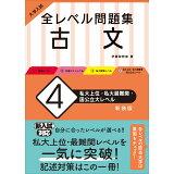 大学入試全レベル問題集古文(4)新装版 私大上位・私大最難関・国公立大レベル