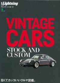 VINTAGE CARS STOCK AND CUSTOM 旧くてカッコいいクルマ図鑑。 (エイムック 別冊ライトニング Vol.165)