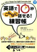 CD付 英語で10秒 こんなに話せる!練習帳