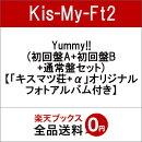 【3形態同時購入特典】Yummy!! (初回盤A+初回盤B+通常盤セット) (「キスマツ荘+α」オリジナルフォトアルバム付き)