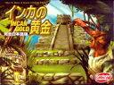インカの黄金 :完全日本語版