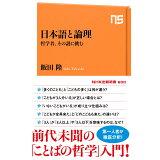 日本語と論理 (NHK出版新書)