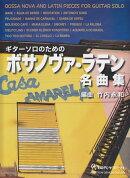 ギターソロのためのボサノヴァ・ラテン名曲集