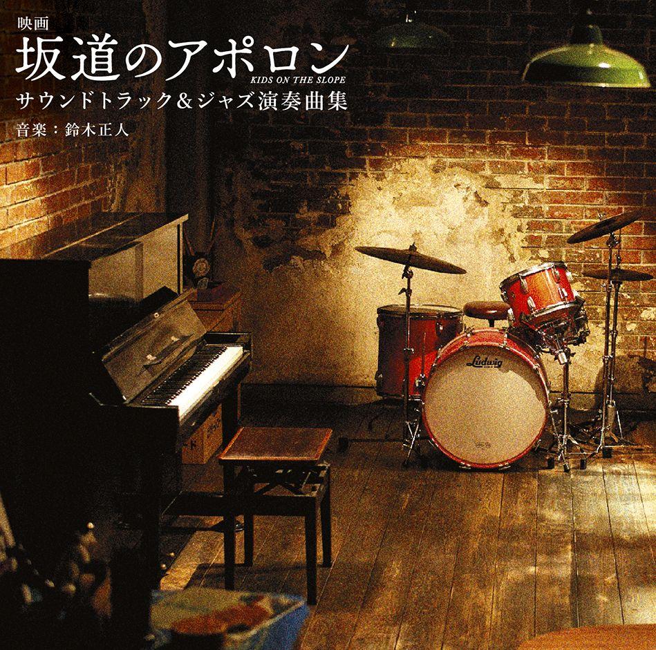 映画 坂道のアポロン サウンドトラック&ジャズ演奏曲集 [ (オリジナル・サウンドトラック) ]