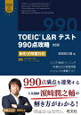 TOEIC L&Rテスト990点攻略 改訂版 新形式問題対応 [ 濱崎潤之輔 ]