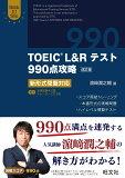 TOEIC L&Rテスト990点攻略改訂版 (Obunsha ELT Series)