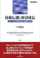 技術伝播と経済成長