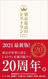 東京最高のレストラン2021