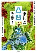 【謝恩価格本】京都の凸凹を歩く2 名所と聖地に秘められた高低差の謎