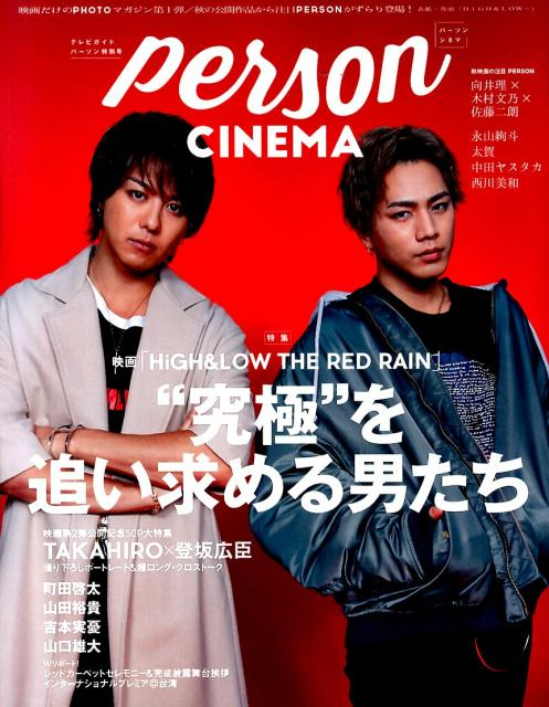 """person CINEMA 「HiGH&LOW THE RED RAIN」""""究 (Tokyo news mook)"""