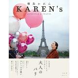 KAREN's(VOL.2) 大人のパリ (角川SSCムック)