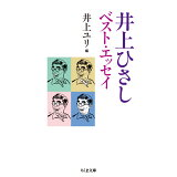 井上ひさしベスト・エッセイ (ちくま文庫)