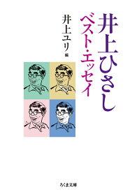 井上ひさし ベスト・エッセイ (ちくま文庫 いー20-16) [ 井上 ひさし ]