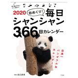 日めくり!毎日シャンシャン366日カレンダー(2020) ([カレンダー])
